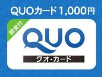QUO1000円朝食付きプラン