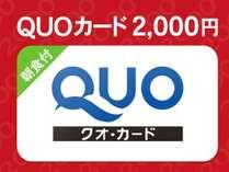 QUO2000円朝食付きプラン