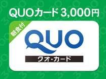 QUO3000円朝食付きプラン