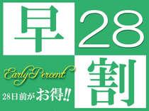 【早割28】京都へは早期予約がオススメ!☆早割28日前☆