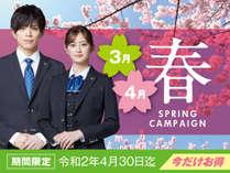 令和2年春キャンペーン!