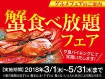 3月~5月 蟹食べ放題フェア