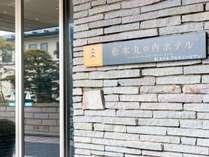 【ホテルエントランス】大名町通りから入った一方通行の道沿いにあります。