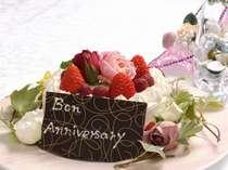 【The Anniversary plan】記念日プラン ~お祝いケーキと特典付き~ 大切な方と想い出に残る滞在を・・・