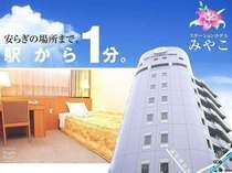 ステーションホテルみやこ (大阪府)