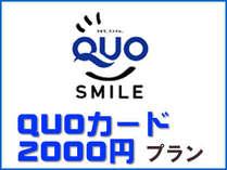 2000円分のQUOカードを1名様に1枚/泊ごとにお渡しいたします☆