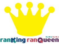 【ranKing ranQueen】トレンド商品詰め合わせ付きプラン