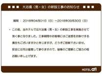 大浴場(男・女)の新設工事のお知らせは下記をご参照下さいませ。http://www.alpha-1.co.jp/takaoka/