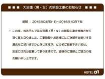 大浴場(男・女)新設工事のお知らせは下記をご参照下さいませ。http://www.alpha-1.co.jp/takaoka/