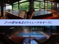 山形・蔵王の格安ホテル蔵王国際ホテル