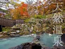 天然温泉かけ流しの湯と紅葉を満喫!