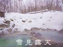 八右衛門の湯【露天風呂(冬)】雪見露天で蔵王温泉を満喫!