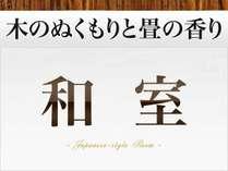 ■和室/ゆったりとした和室は、木のぬくもりと畳の香りに包まれています。(広さ:10畳)