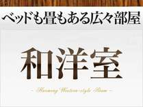■和洋室/ツインベッドのお部屋と畳のお部屋があります。(8畳+ツインベッド)