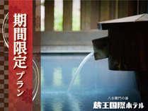 ■100%かけ流しの硫黄泉をお楽しみください。 ※期間限定プランイメージ