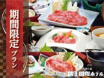 ■選べるメインの山形牛プラン ※期間限定プランイメージ