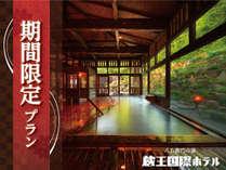 ■八右衛門の湯【内湯】間接照明と木造りが織りなす雰囲気は格別 ※期間限定プランイメージ