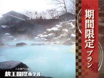 ■八右衛門の湯【露天風呂】(冬)温度の違う2つの浴槽を楽しめます。 ※期間限定プランイメージ