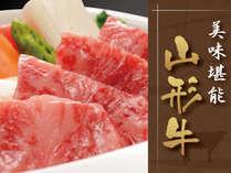【特選★一番人気】選べるメインの山形牛料理!≪陶板焼きorしゃぶしゃぶorすき焼き≫