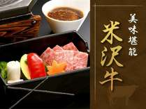 山形県が誇る黒毛和牛肉の最高峰『米沢牛』を陶板焼きで!