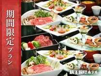<期間限定プラン>ご夕食は「選べる3種の山形牛料理」!