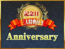 ◆【アニバーサリー●三大特典付き】大切な記念日は帆山亭で過ごそう♪◆