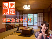 【期間限定】食事処工事中につき今だけ★【個室食】★さらに最大2000円オフの特別プラン