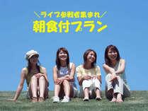 【朝食付】お迎えOK★5/3.4.5 『MISIA』ライブ参戦プラン/河口湖ステラシアター
