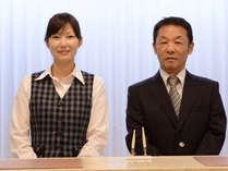 フロントスタッフが笑顔でお迎え致します。