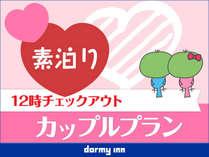 ■カップルプラン