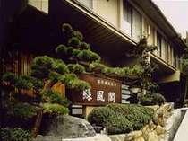 生駒緑風閣
