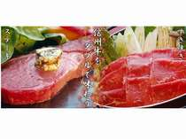 ダブルで味わう♪豪華■信州産牛のステーキ&すき焼きプラン ~夕・朝食時10種類のドリンクバー付~