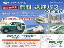 ★静岡がんセンター・ファルマバレーセンター・ベックマンコールター(株)まで無料送迎サービスあります。★