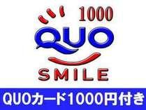 ※出張応援※QUOカード1000円分付プラン♪【朝食無料ライトバイキング付】