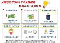 地下鉄1日乗車券付きプランお得に大阪観光や食べ歩き巡りに!☆朝食無料☆