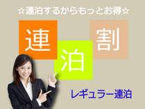 【連泊予約】スタンダードプラン☆3連泊以上ならお得☆!朝食付