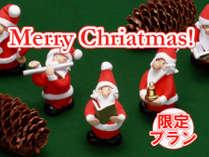 【直前割】『クリスマス限定&ポイント10%プラン!』☆朝食付き♪☆彡