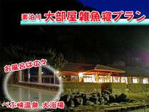 素泊り・雑魚寝で一人1,000円!格安登山旅行やツーリングにおすすめです!