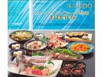 【ママ応援♪】お食事券付ファミリープラン【12時チェックアウト】