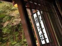 台温泉 観光荘