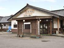 *【外観】昭和の雰囲気が漂うノスタルジーな建物は親しみやすさがあります。