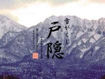 冬の戸隠の魅力~雪の戸隠神社や魔法の粉雪・戸隠スキー場など~
