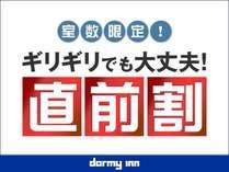 【直前割】タイムセール☆日にち限定スペシャルステイプラン≪朝食付き≫