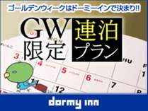 【GW限定】ドーミーインでゆったり癒しの連泊プラン♪ ≪朝食付≫