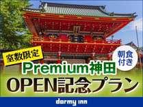 【室数限定】Premium神田OPEN記念プラン≪朝食付き≫