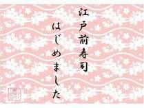 【期間限定】 新・ご当地メニュー 『江戸前寿司』おためしプラン♪
