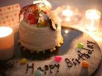 記念日、バースデイにケーキもご用意いたします♪(要予約)