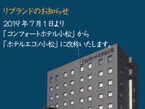 2019年7月1日より「ホテルエコノ小松」に名称変更