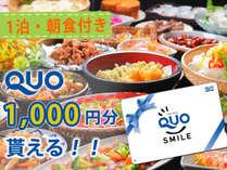 ★QUOカード1000円付★ 当館自慢の朝食で朝から元気をチャージ♪
