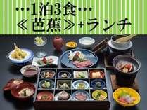 ≪期間限定★1泊3食≫一番人気「伊賀創作和食-芭蕉-」+ランチでゆっくり滞在◎お得プラン